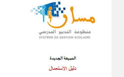 تعميم خدمات مسار للتدبير المدرسي – 13 دجنبر 2016