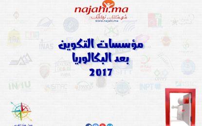 تجميعة الكترونية للتحميل: المساعدة على التوجيه، الثانوي التأهيلي 2017