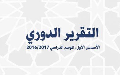 التقرير الدوري للحارس العام، نموذج الأستاذ محمد أهلمين