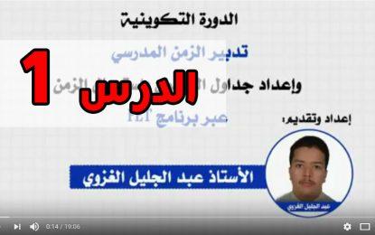 الدرس 1 سلسلة دروس برنامج FET للاستاذ عبد الجليل الغزوي