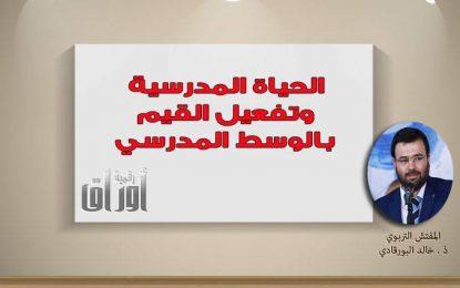 عرض للتحميل: الحياة المدرسية وتفعيل القيم بالوسط المدرسي. ذ.خالد البورقادي