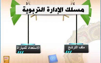 برنامج للاستعداد لمباراة الادارة التربوية 2017/2018 لمصطفى شاوي