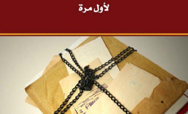 كتاب: أسرار المدير، لمحمد أحمد اسماعيل 2013