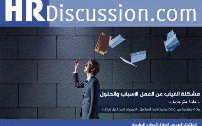 مشكل الغياب عن العمل. الأسباب والحلول. (كتاب PDF) دجنبر 2017
