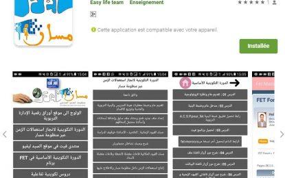 جديد وحصري على أوراق رقمية. تطبيق Fet Massar v1.0 عبر متجر PlayStore لأنظمة أندرويد للهواتف الذكية واللوحات اللمسية
